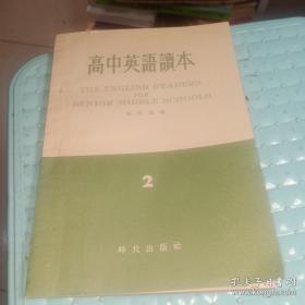 高中英语读本.第二册