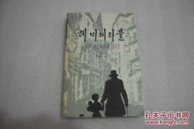 悲惨世界 2.和3 .朝鲜文  两本合售