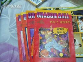七龙珠--龙珠世界最后的大结局卷(1-4)