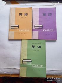 北京市业余外语广播讲座 英语 初级班 上中下册 3本合售