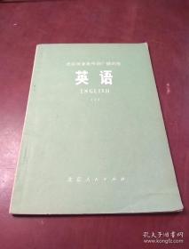 北京市业余外语广播讲座 英语 4