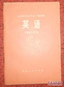 北京市业余外语广播讲座英语 5