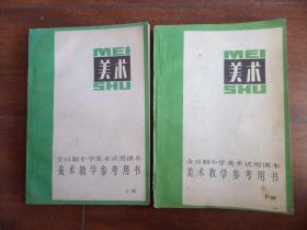 全日制小学美术试用课本:美术教学参考用书(上下册)