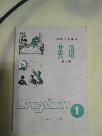 初级中学课本 英语 第一册