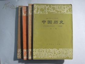 初级中学课本 中国历史 第一、二、三、四册.4册合售