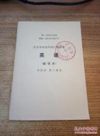 北京市业余外语广播讲座英语(教学片)初级班 第二部分