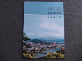 淅川县标准地名图集    地图集