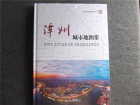 漳州城市地图集(全新塑封未拆)