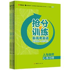 刻意学习【全三册】9787512687585