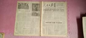 人民日报1971年8月28日(1-6版)