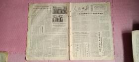 人民日报1971年8月30日(1-6版)