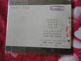 连环画===== 《孟良盗马  》北京  杨家将五 !!