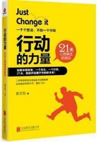 全新正版图书 行动的力量-21天心想事成的密码谢文宪北京联合出版公司9787550215610 黎明书店黎明书店