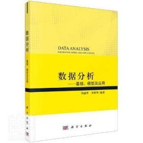 全新正版图书 数据分析--基础模型及应用周丽华中国科技出版传媒股份有限公司9787030680495 黎明书店黎明书店
