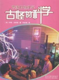 全新正版图书 古怪的科学:荒唐的物理学约翰·汤森德河北少年儿童出版社9787537651882 黎明书店黎明书店