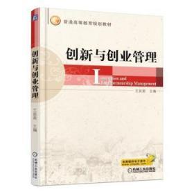 全新正版图书 创新与创业管理延荣机械工业出版社9787111509721 黎明书店黎明书店