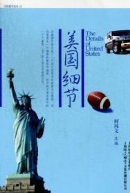 全新正版图书 美国细节何祎文上海咬文嚼字文化传播有限公司,上海锦绣文9787545213058 黎明书店黎明书店