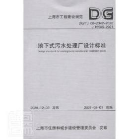地下式污水处理厂设计标准(上海市工程建设规范)