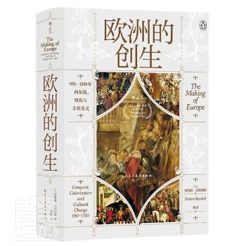 汗青堂丛书082·欧洲的创生:950—1350年的征服、殖民与文化变迁