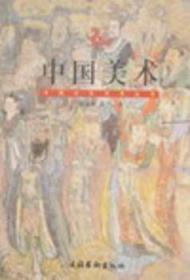 全新正版图书 中国美术邓福星文化艺术出版社9787503918315 黎明书店黎明书店