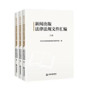 新闻出版法律法规文件汇编(全三编)