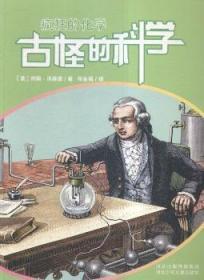 全新正版图书 古怪的科学:疯狂的化学约翰·汤森德河北少年儿童出版社9787537651875 黎明书店黎明书店
