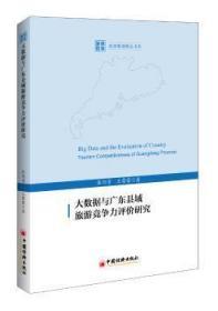 全新正版图书 大数据与广东县域旅游竞争力评价研究张河清中国经济出版社9787513649513 黎明书店黎明书店