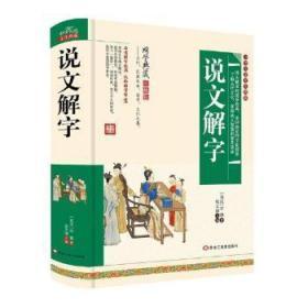 全新正版图书 说文解字许慎黑龙江社9787531891970 黎明书店黎明书店