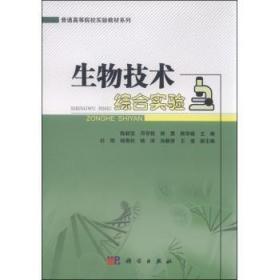 全新正版图书 生物技术综合实验坚科学出版社9787030444745 黎明书店黎明书店