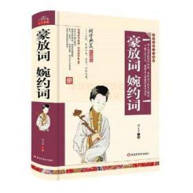 全新正版图书 豪放词 婉约词刘黑龙江社9787531892434 黎明书店黎明书店