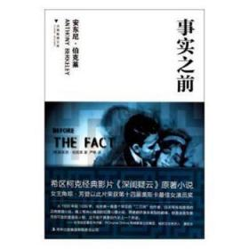 全新正版图书 事实之前林海涛四川大学出版社9787546348575 黎明书店黎明书店