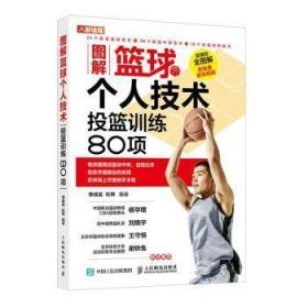 全新正版图书 图解篮球个人技术(投篮训练80项)李成名人民邮电出版社9787115547125 黎明书店黎明书店