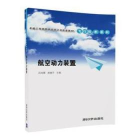 全新正版图书 航空动力装置吕鸿雁清华大学出版社9787302487883 黎明书店黎明书店