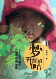 全新正版图书 梦升起的地方-我们陪你一起抗战瘤星雨张海卿上海大学出版社9787567109247 黎明书店黎明书店