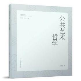全新正版图书 公共艺术哲学马钦忠中国建筑工业出版社9787112177578 黎明书店黎明书店