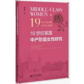 19世纪英国中产阶级女性研究