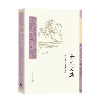 中国古典文学读本丛书典藏:金元文选