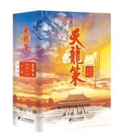 天龙策(套装3册)