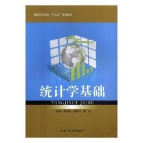 全新正版图书 统计学基础邰志艳北京工业大学出版社9787563951970 黎明书店黎明书店