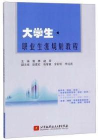 全新正版图书 大学生职业生涯规划教程曾林北京航空航天大学出版社9787512422520 黎明书店黎明书店