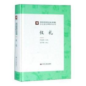 仪礼/中华传统文化经典全注新译精讲丛书