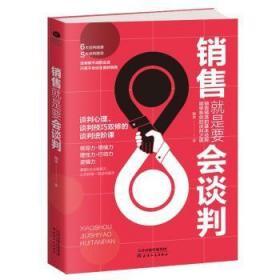 全新正版图书 销售就是要会谈判陆冰天津人民出版社9787201150680 黎明书店黎明书店