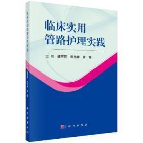 全新正版图书 临床实用管路护理实践魏丽丽科学出版社9787030530905 黎明书店黎明书店