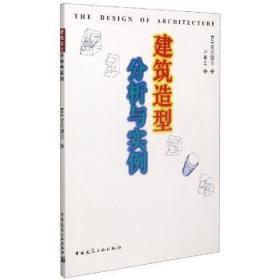 全新正版图书 建筑造型分析与实例宫元健次中国建筑工业出版社9787112091126 黎明书店黎明书店