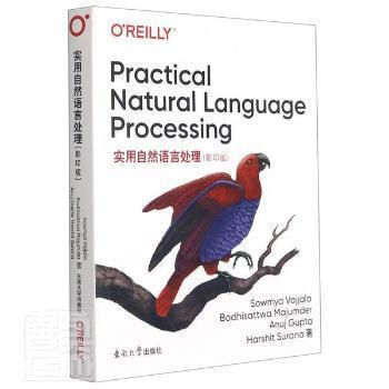 实用自然语言处理(影印版)