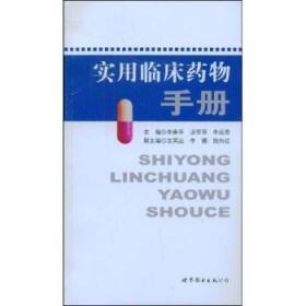 全新正版图书 实用临床手册朱南平世界图书出版有限公司9787506297264 黎明书店黎明书店