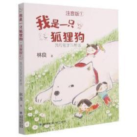 全新正版图书 我是一只狐狸狗(注音版1我的名字叫斯诺)林良福建少年儿童出版社有限责任公司9787539574677 黎明书店黎明书店
