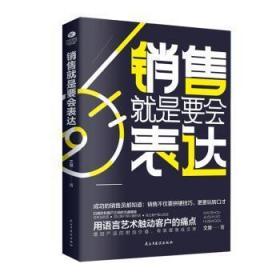 全新正版图书 销售就是要会表达文景民主与建设出版社9787513926119 黎明书店黎明书店