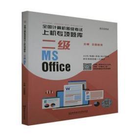 全国计算机等级考试上机专项题库 二级MS Office