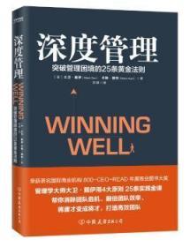 全新正版图书 深度管理大卫·戴伊中国友谊出版公司9787505743816 黎明书店黎明书店